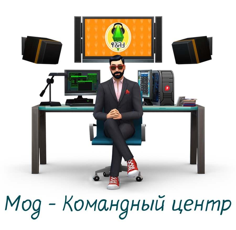 Мод - Командный центр - MC Command Center (v 3.0.3)
