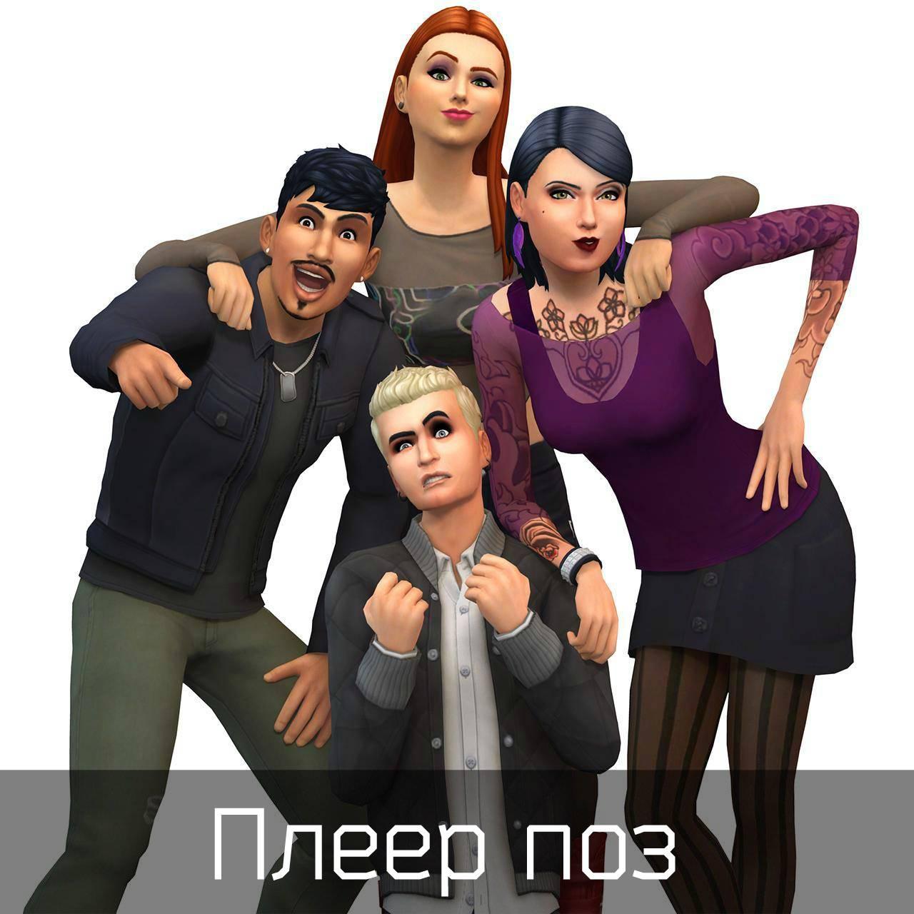 Плеер поз - Pose Player V9